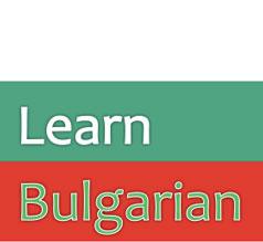 Езикови обучения за чужденци Иком интелект Хасково